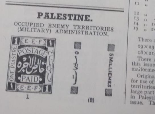 palestine stamps