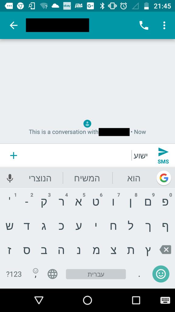 Hebrew texting